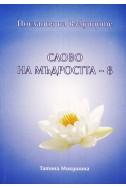 Слово на мъдростта 8: Продиктувано на Посланика от Русия Татяна Микушина