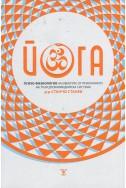 Йога: Психо-физиология на ефектите от прилагането на тази древноиндийска система