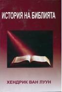 История на Библията