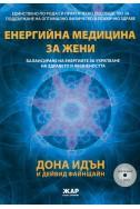 Енергийна медицина за жени (онагледено с DVD)