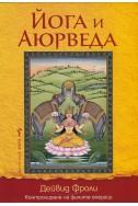 Йога и Аюрведа