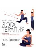 Велика книга за Йога терапия