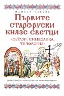 Първите староруски князе светци (образи, символика, типология)