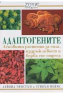 Адаптогените. Лековити растения за сила, издръжливост и борба със стреса
