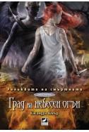 Град на небесен огън Кн.6 от Реликвите на смъртните