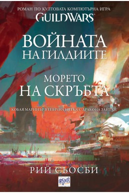 Войната на гилдиите: Морето на скръбта