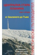 Централна Стара планина Ч.2: от Беклемето до Тъжа/ Туристически пътеводител