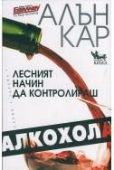 Лесният начин да контролираш алкохола