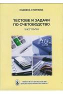 Изворът на знанието Том 1