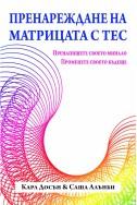 Пренареждане на матрицата с ТЕС