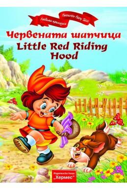 Червената шапчица/ двуезично издание