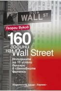 160 години на Wall Street