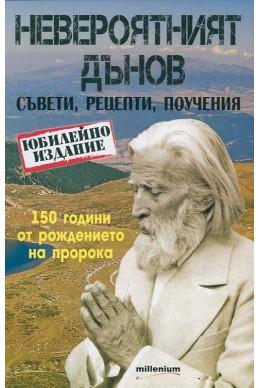 Невероятният Дънов. Съвети, рецепти, поучения (Юбилейно издание)