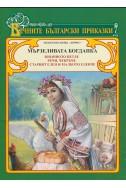 Вечните български приказки: Мързеливата Богданка