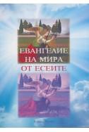Евангелие на Мира от Есеите Кн.3: Изгубените свитъци на Есейското братство