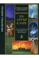 Мистериите на Артър Кларк: От Атлантида до явленията на Богородица