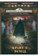 Краят е вечен Кн.2 от Господарката на седемте камъка