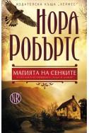 Магията на сенките Кн.2 от трилогията