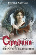 Серафина: В царството на драконите Кн.1