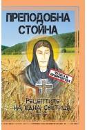 Преподобна Стойна - рецептите на една светица