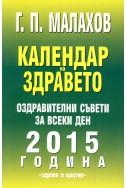 Календар на здравето 2015: Оздравителни съвети за всеки ден