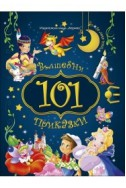 101 вълшебни приказки