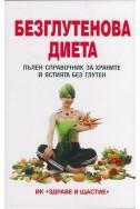 Безглутенова диета. Пълен справочник за храните и ястията без глутен