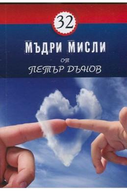 32 мъдри мисли от Петър Дънов