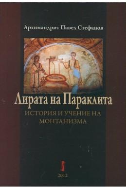 Лирата на Параклита. История и учение на монтанизма