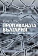 Пропуканата България