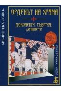 Орденът на храма. Документи, събития, личности