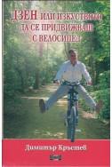 ДЗЕН или изкуството да се придвижваш с велосипед