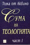 Сума на теологията Ч.1