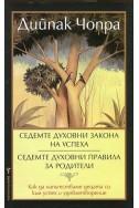 Седемте духовни закона на успеха. Седемте духовни правила за родители