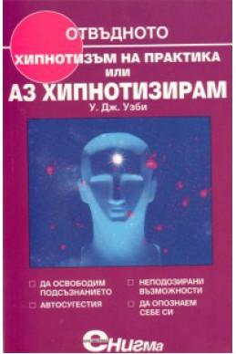 Хипнотизъм на практиката или аз хипнотизирам