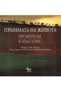 Правилата на живота: Проверени в България