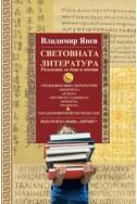 Световната литература /разказана за деца и юноши/, книга втора