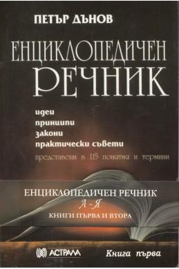 Енциклопедичен речник - Петър Дънов