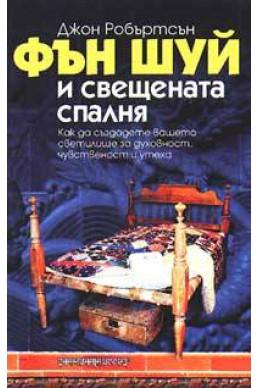 Фън Шуй и свещената спалня