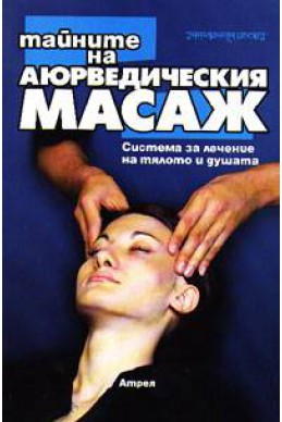 Тайните на аюрведическия масаж