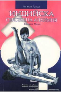 Индийска сексуална алхимия