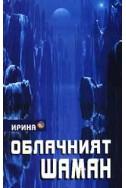 Облачният шаман/Ирина/
