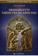 Дванайсетте тайнства на Христос