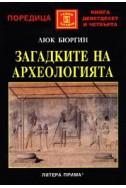 Загадките на археологията