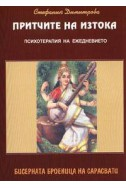 Бисерната броеница на Сарасвати: Притчите на Изтока