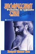 Космическият език: Учението на суфиите