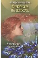 Звънтящите кедри на Русия Кн.7: Енергията на живота
