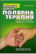 Полярна терапия: Лечение с ръце