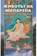 Животът на Миларепа: Велик йогин, отшелник и поет
