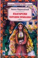 Приказки/ Българска класика за деца и юноши